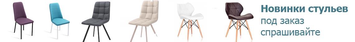 Новинки стульев